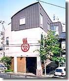 日乃丸温泉(鳥取温泉)