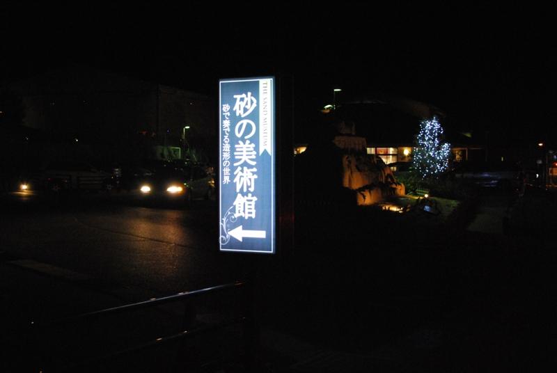 取砂丘イルミネーションと D-K LIVE 2010 in 砂の美術館 109